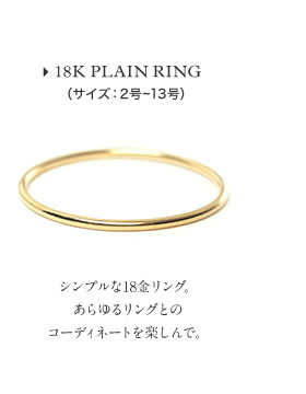 18K PLAIN RING