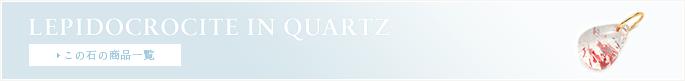 Lepidocrocite in quartz この石の商品一覧