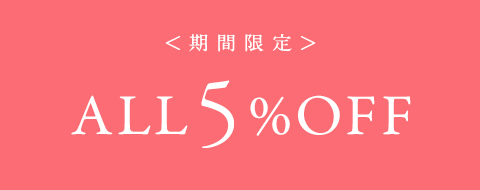 ALL 5%OFF